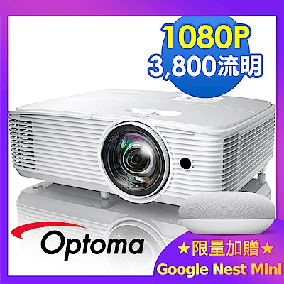 Optoma GT1080HDR Full HD 高亮度短焦家庭娛樂投影機(限量送Google 智慧音箱)