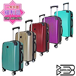 (福利品 20吋) ABS混款TSA鎖硬殼箱/行李箱/旅行箱
