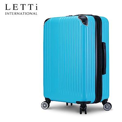 LETTi 時光拼圖 20吋漸消紋可加大行李箱(蒂芬妮藍)