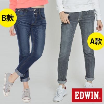[時時樂限定] EDWIN MISS 女款窄直筒牛仔褲(兩款)
