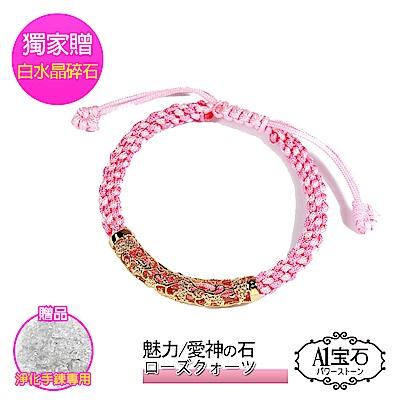 A1寶石 時尚金開運手鍊手鍊手環-提升桃花貴人感情運 粉紅線