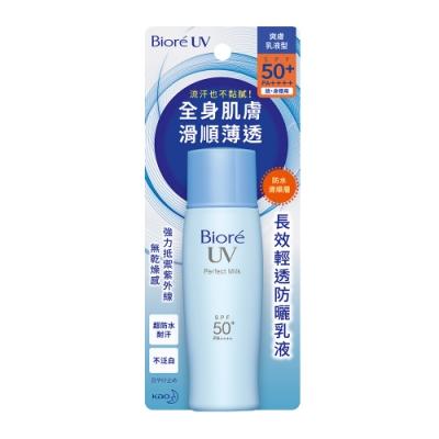蜜妮 Biore 長效輕透防曬乳液 (40ml)