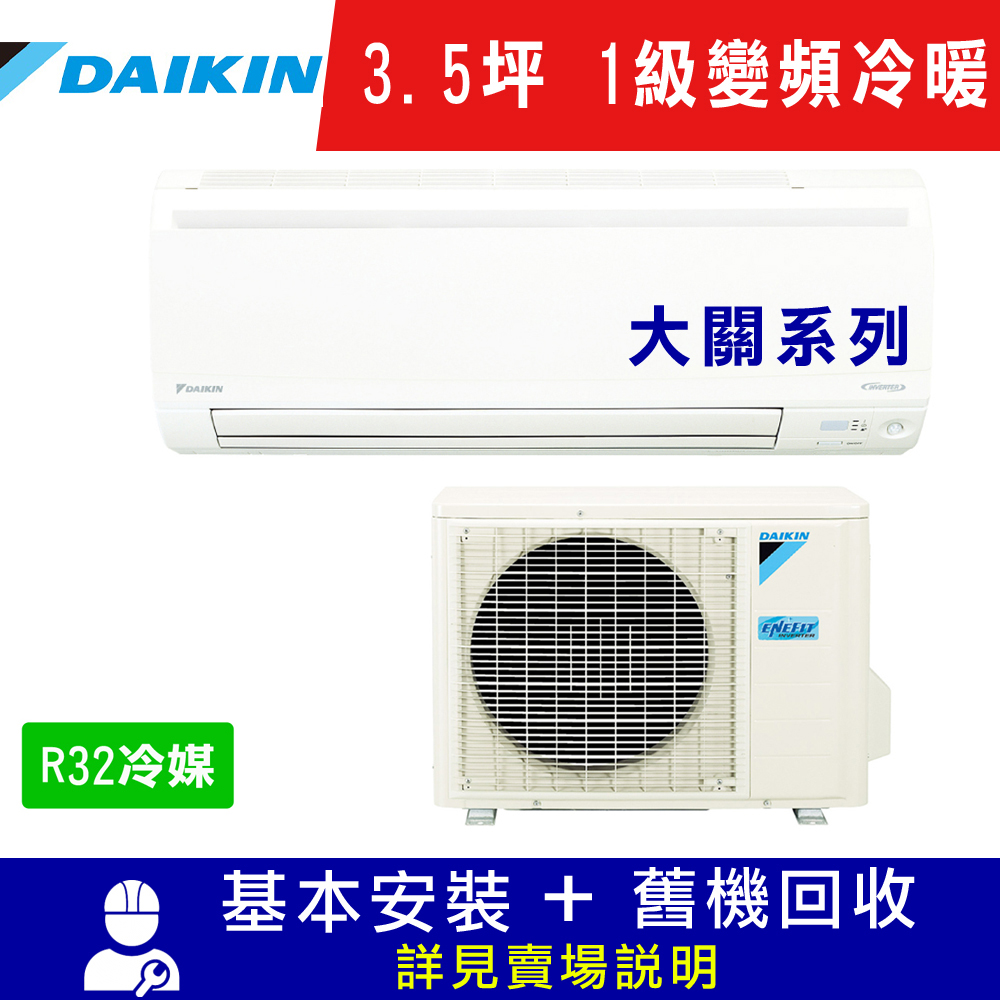 DAIKIN大金 3.5坪 1級變頻冷暖冷氣 RXV22SVLT/FTXV22SVLT 大關系列