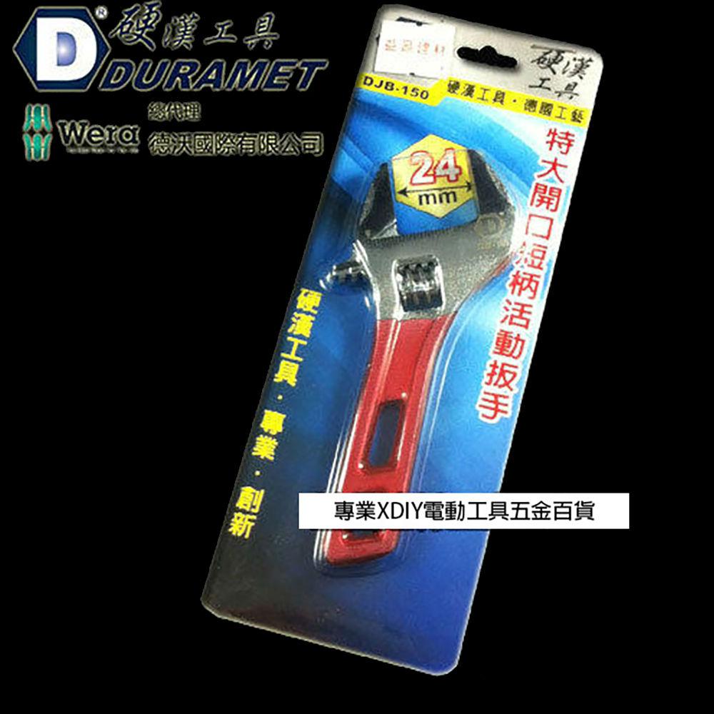 硬漢工具 DURAMET 德國頂級工藝 DJB-150 特大開口短柄活動板手 開口24mm