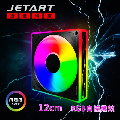 JetArt 捷藝  12公分自控RGB系統風扇 (DF12025R)