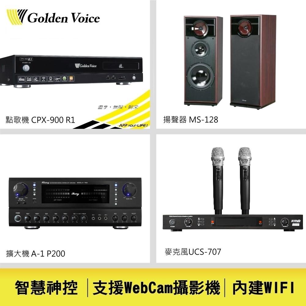 【金嗓】王牌美聲卡拉OK超值組(CPX-900R1)