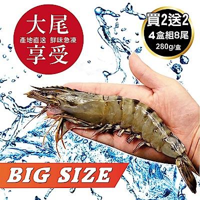 買2送2【海陸管家】嚴選鮮凍大草蝦(每盒8隻/共約280g) 共4盒