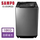 SAMPO聲寶 18KG PICO PURE變頻直立式洗衣機 ES-JD19P(S2)