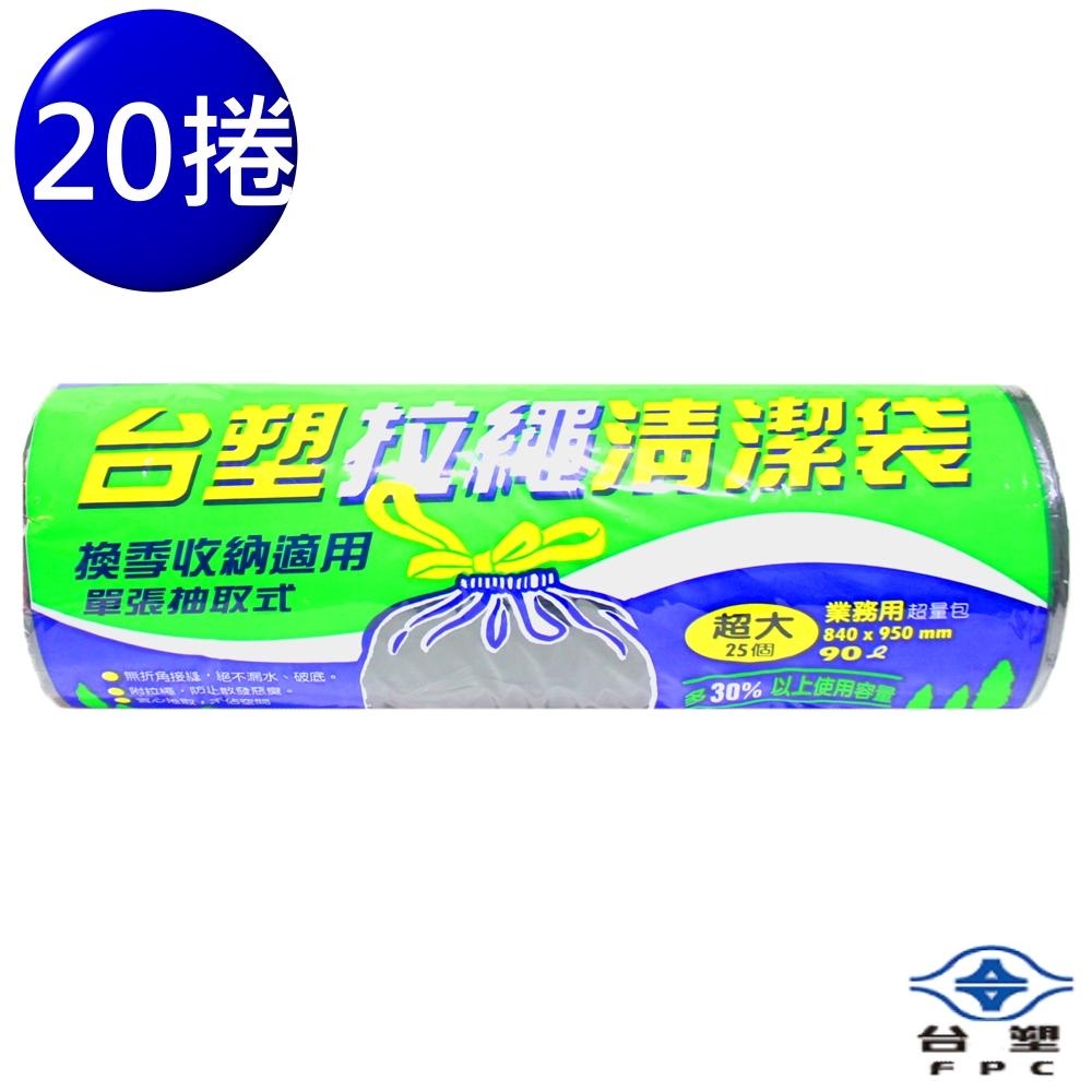 台塑 拉繩 清潔袋 垃圾袋(超大)(超量包)(黑色)(90L)(84*95cm)(20捲)