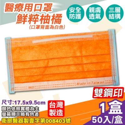 涔宇 醫療口罩(雙鋼印)(撞色系列)-鮮粹柚橘(50入/盒)