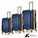 AoXuan 20+24+28吋行李箱 ABS防刮耐磨旅行箱 果汁Bar系列(深藍色)