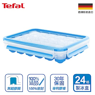 Tefal法國特福 德國EMSA 無縫膠圈PP保鮮單顆按壓式製冰盒 24格