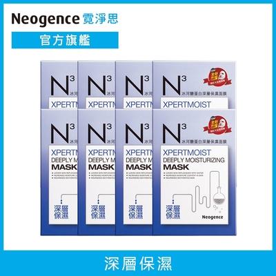 Yahoo獨家★Neogence霓淨思 N3冰河醣蛋白深層保濕面膜40入箱購面膜組