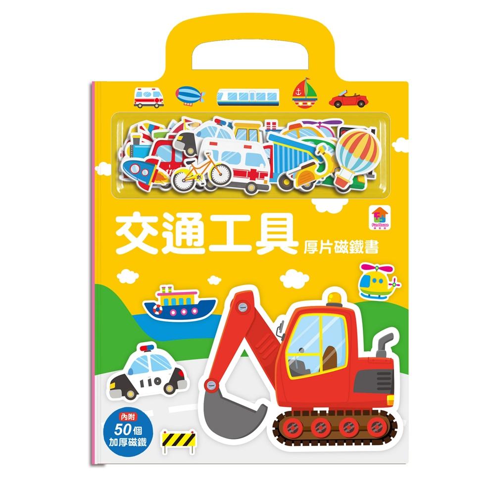 【双美】厚片磁鐵書:交通工具