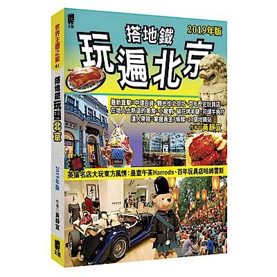 10大 搭地鐵玩遍北京(2019年版) 推薦【2019年版】