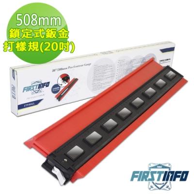 良匠工具 508mm鎖定式鈑金打樣規 / 複製畫線/取形 / 輪廓 /量弧器 / 弧度尺(20吋)