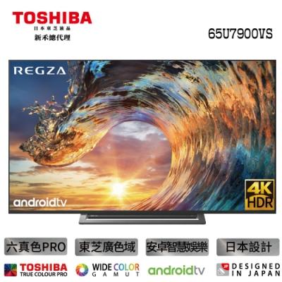 限時賣場 TOSHIBA 東芝 65型4K 六真色PRO 安卓智慧娛樂LED液晶顯示器65U7900VS