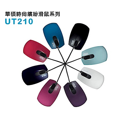 ASUS 華碩  UT210 MOUSE 時尚繽紛滑鼠