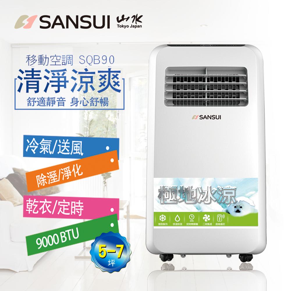 【SANSUI 山水】勁冷強風型除濕清淨移動空調5-7坪9000BTU(SQB90) @ Y!購物
