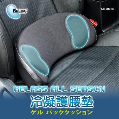 【RELASS】All Season 冷凝護腰墊