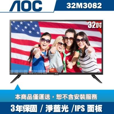 美國AOC 32吋LED液晶顯示器+視訊盒32M3082