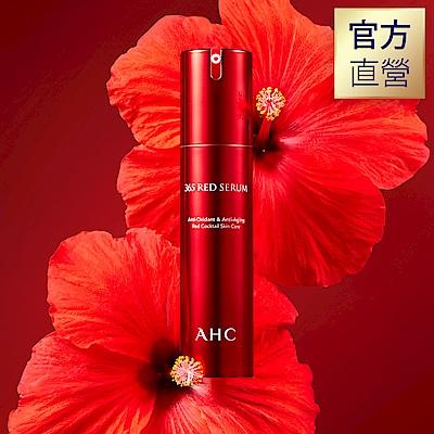 官方直營AHC 365活力紅青春精華露 50ml