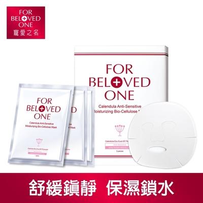 (時時樂福利品)寵愛之名 金盞花柔敏生物纖維面膜3片/盒 效期:2022/01/02