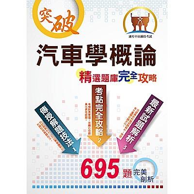 中油僱員【汽車學概論】(題庫分章收錄,695題一網打盡)(初版)