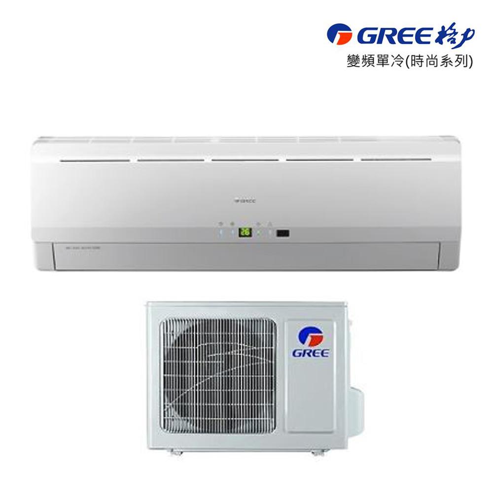 GREE格力 5-7坪變頻冷專一對一分離式GSE-36CO/GSE-36CI