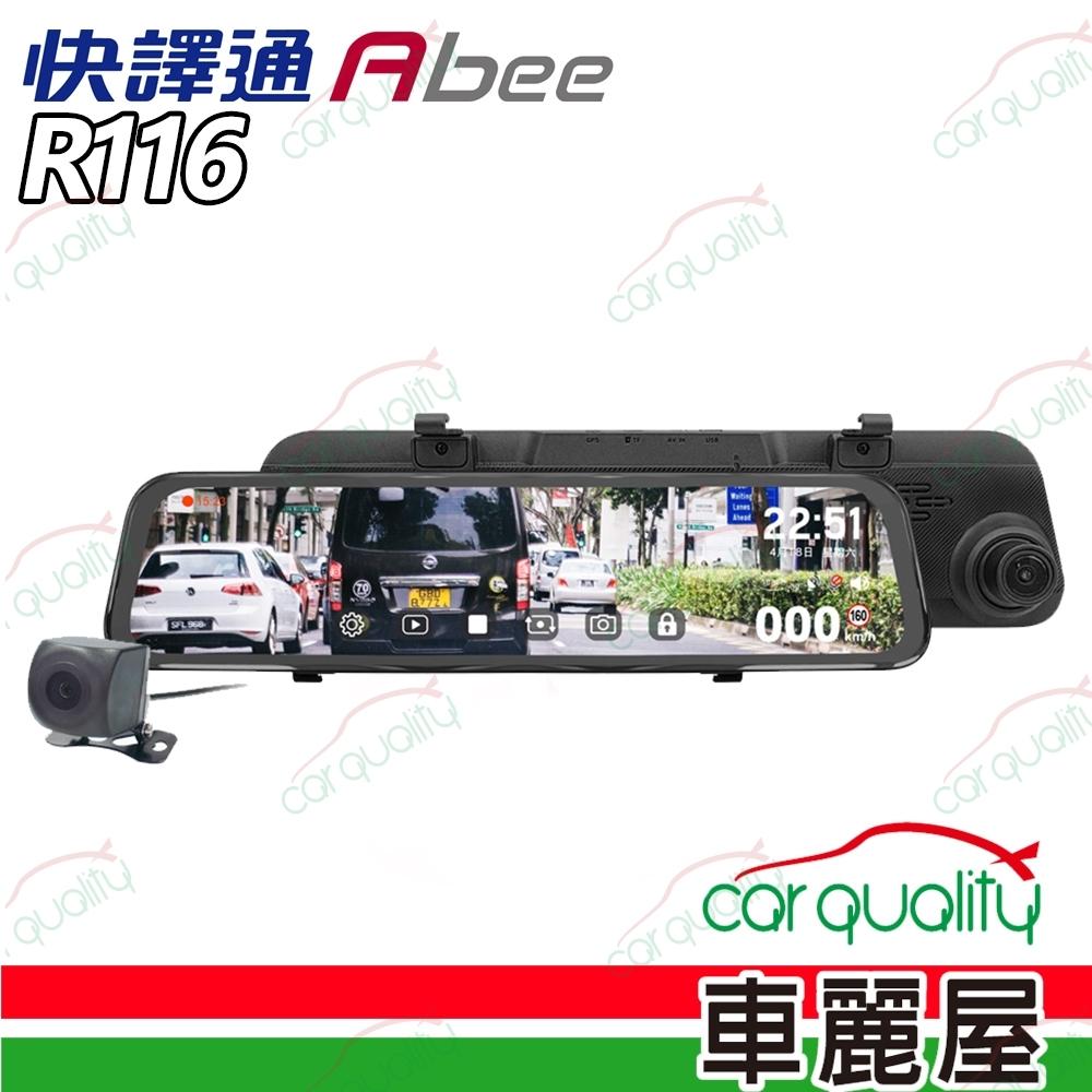 【Abee 快譯通】R116 SONY星光級 12吋 GPS全屏觸控前後電子後視鏡