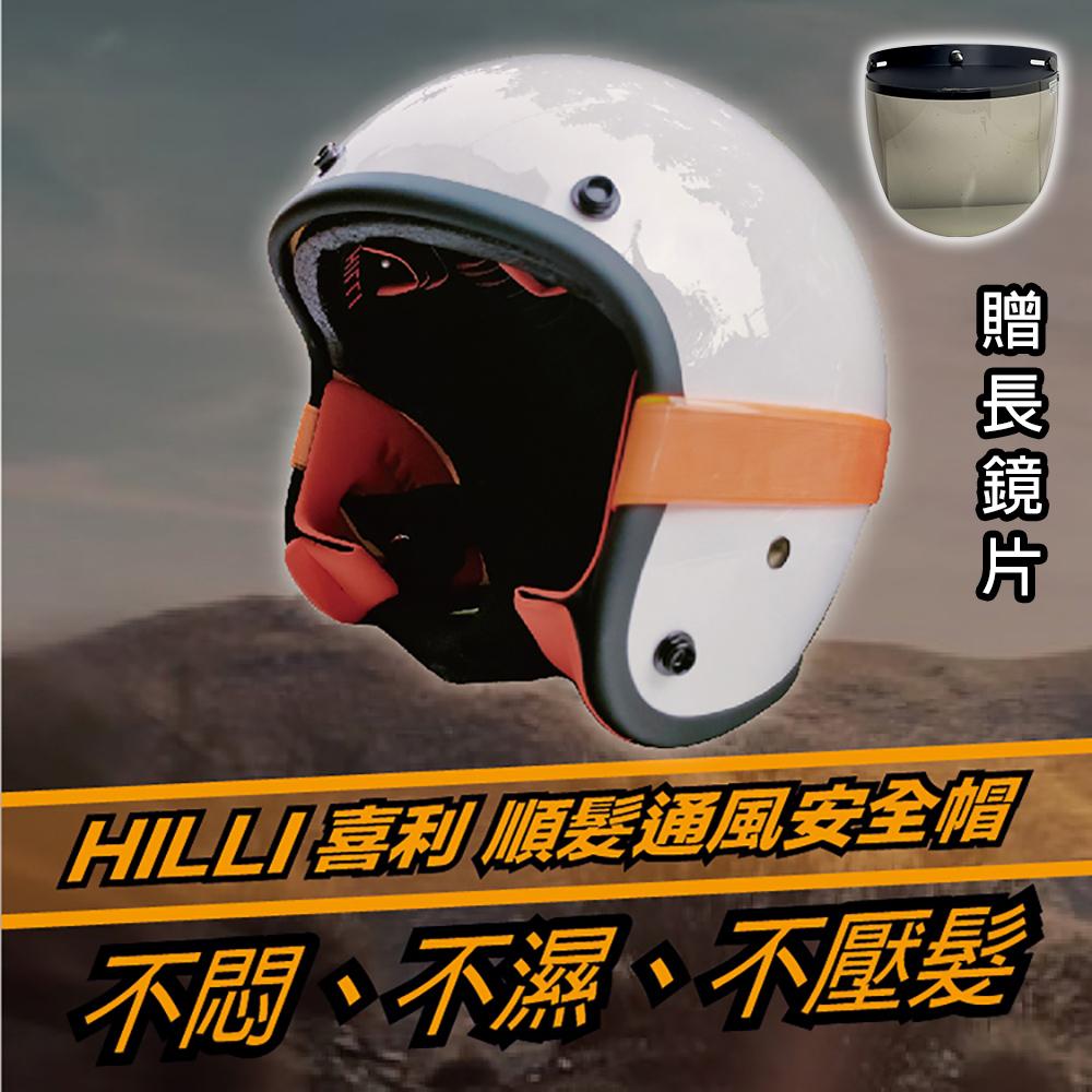 【HILLI】喜利 順髮通風安全帽 素色清新款 螢亮白 騎士帽(機車│鏡片│不悶│不濕黏│不壓髮│嘖嘖預購狂賣5000頂)