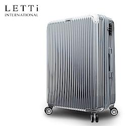 LETTi 水色迴廊 28吋PC可加大拉鍊行李箱 (鏡面_銀色)