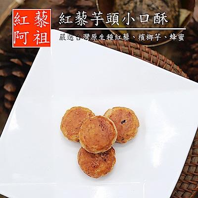 紅藜阿祖‧紅藜芋頭小口酥(150g/包,共兩包)