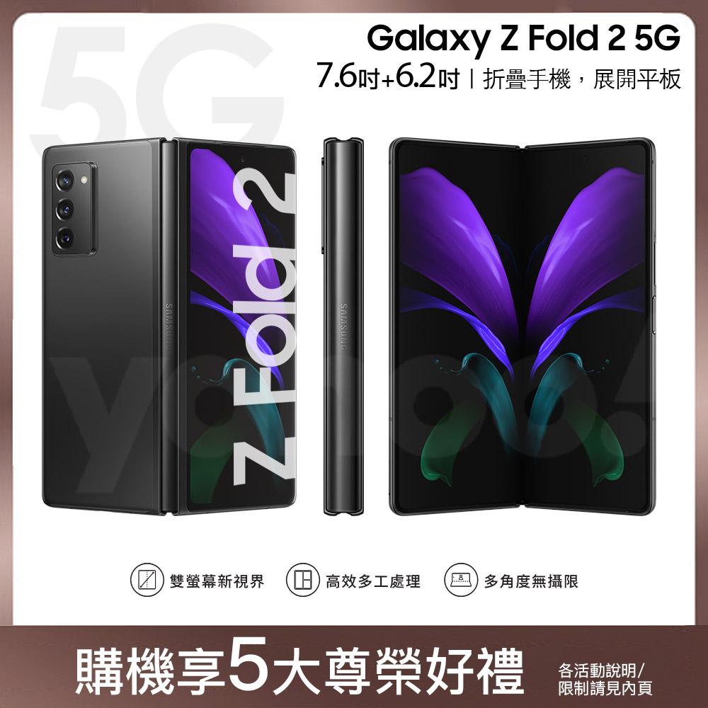 Samsung Z Fold2 5G (12G/512G) 6.2吋 5鏡頭智慧手機-星幻黑