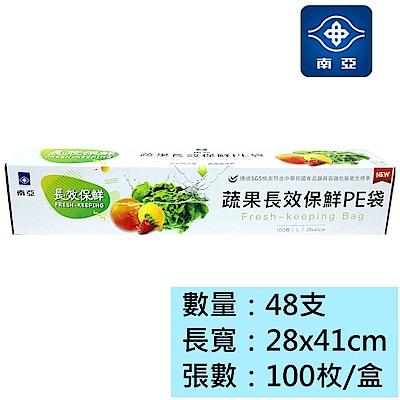 南亞 蔬果 長效保鮮 PE袋 保鮮袋 (28*41cm)(100張/支) (48支)