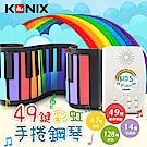 【Konix】49鍵彩虹手捲鋼琴 電子琴 彩色琴鍵