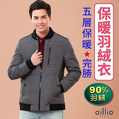 oillio歐洲貴族 飛行羽絨保暖夾克 修身防風防潑水款式 防水拉鍊 灰色