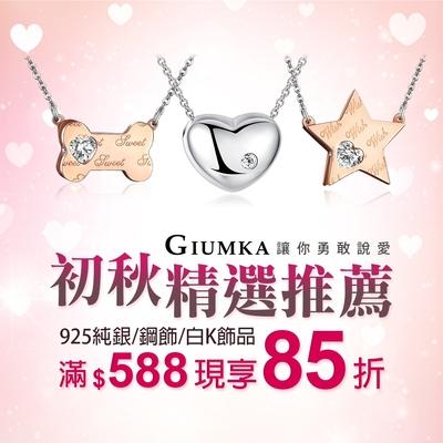 GIUMKA初秋精選配飾推薦滿$588現享85折