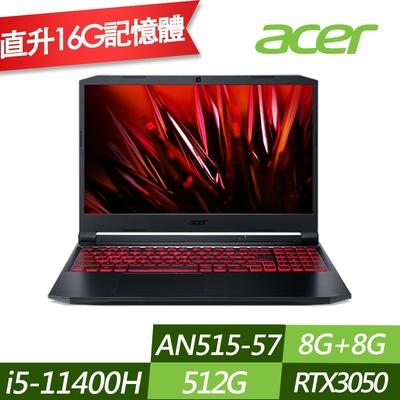 Acer AN515-57 15.6吋電競筆電(i5-11400H/RTX3050 4G獨顯/8G+8G/512G PCIe SSD/Win10/特仕版)
