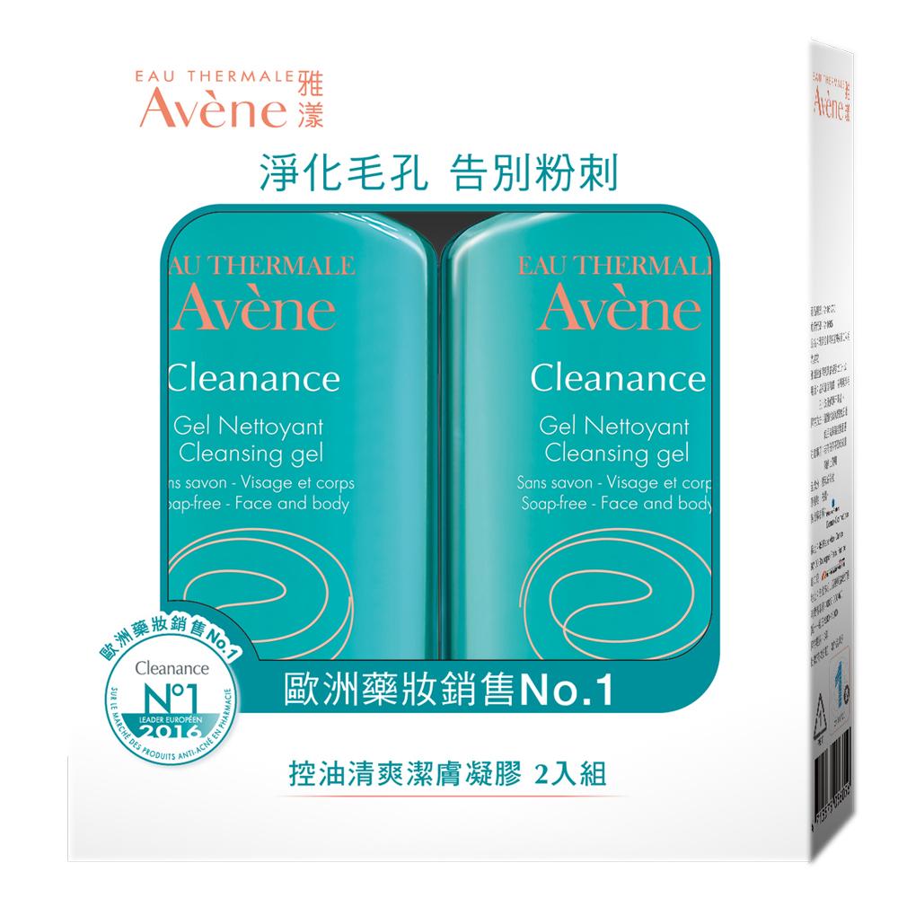 Avene雅漾 控油清爽潔膚凝膠(2入特惠組)