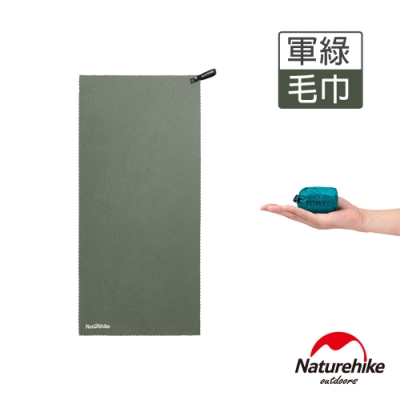 Naturehike 迷你便攜細纖維戶外吸水速乾毛巾 軍綠-急