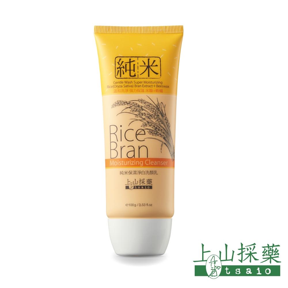 tsaio上山採藥 純米保濕淨白洗顏乳 100g