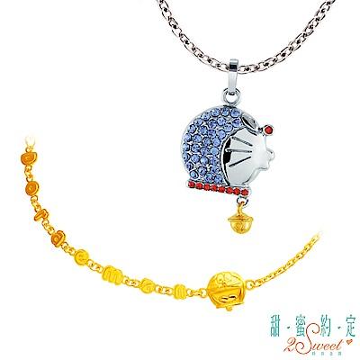 甜蜜約定 Doraemon 輕快哆啦A夢白鋼墜子+歡樂黃金手鍊