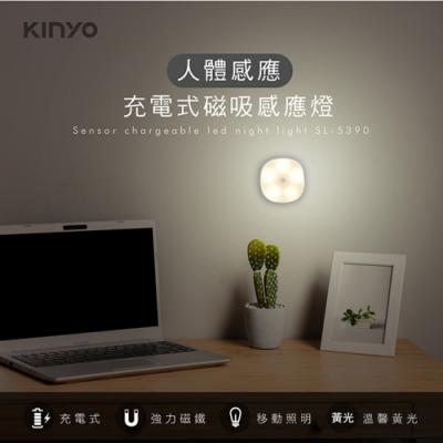 KINYO USB充電式磁吸人體感應燈-黃光