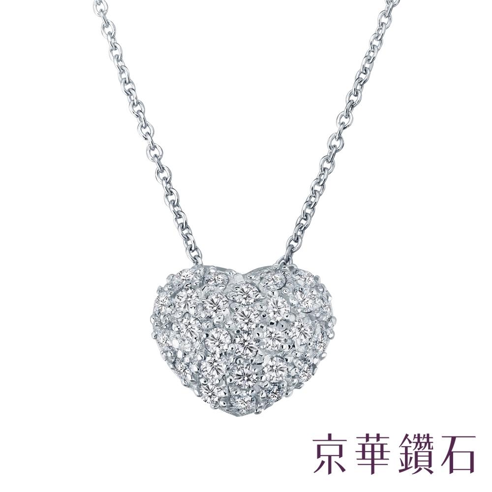 京華鑽石 心意滿滿 18K金 0.30克拉 愛心鑽石項鍊