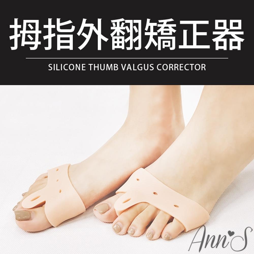 Ann'S柔軟矽膠拇指外翻矯正器/保護套