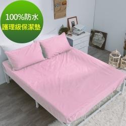 eyah 宜雅 台灣製專業護理級完全防水床包式保潔墊 單人 嫩粉紅