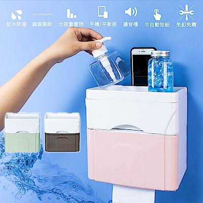防潑水 免釘 衛生紙架 附抽屜 樂嫚妮 紙巾盒 面紙盒