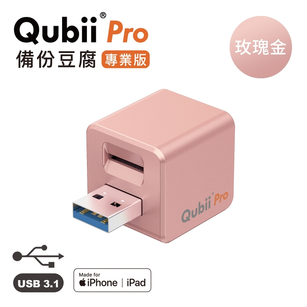 Qubii Pro備份豆腐專業版 玫瑰金