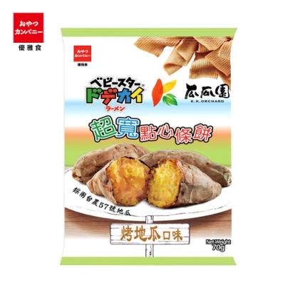 OYATSU優雅食 超寬點心-烤地瓜口味(70g)